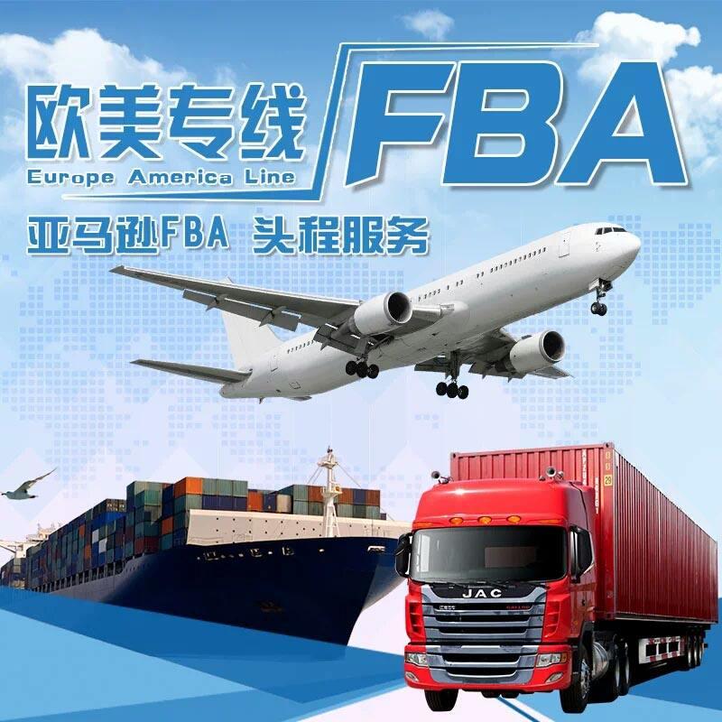 长沙FBA头程运输操作流程